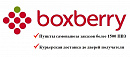 Служба доставки BOXBERRY